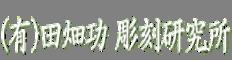田畑功彫刻研究所